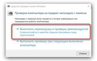 Как проверить оперативную память на ошибки в Windows 10