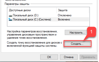 Как сделать восстановление системы на Windows10