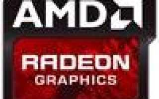 Драйвер для видеокарты AMD Radeon HD 8750M