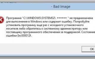 Ошибка 0xc000012f: как исправить на ПК с Windows 10