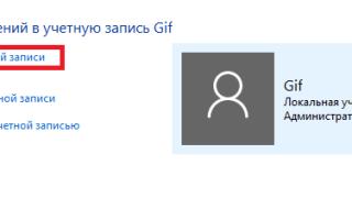 Как правильно изменить имя пользователя в Windows 10