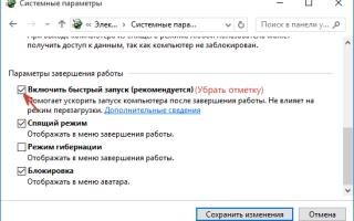 Как зайти в БИОС (UEFI) в Windows 10