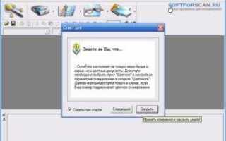 Сканер для Windows 10
