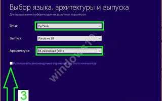 Как скачать с официального сайта Windows 10 бесплатно