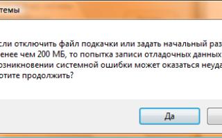 Увеличение, перенос или отключение файла подкачки в Windows 10