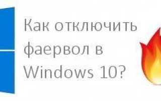 Как отключить брандмауэр в windows 10: 5 способов