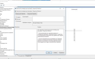 Отключить защитника Windows 10