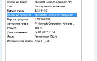 Ошибка xinput1_3.dll при запуске игры в Windows, причины и решение.