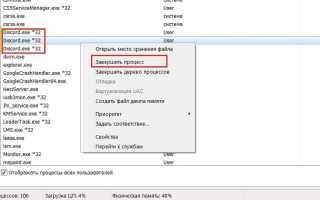Как исправить ошибку «installation has failed» при установке Discord?