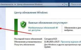 Как удалить последнее обновление Windows 10?