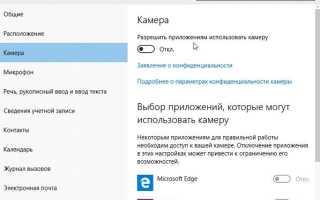 Что делать, если не работает камера на ноутбуке Windows 10?