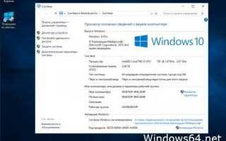 Скачать Windows 10 Pro x64 rus  на русском бесплатно