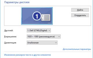 Невозможно изменить разрешение в Windows 10, как исправить, World-X