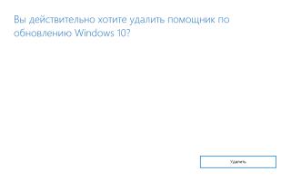 Как отключить помощник по обновлению Windows 10 Update Assistant
