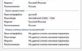 Как изменить язык по умолчанию в Windows 10?