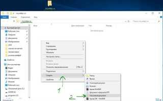 Как запаролить папку в Windows 10
