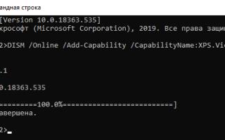 Средство просмотра XPS в Windows 10 / 8 / 7