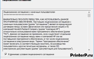 Скачать драйвер HP Laserjet 1018 бесплатно