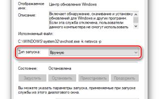 «Некоторыми параметрами управляет ваша организация» Windows 10: что означает надпись, как убрать