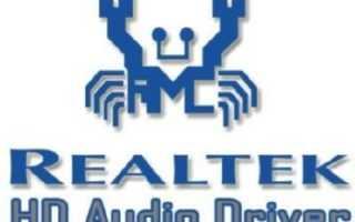 Скачивание и установка драйверов для встроенной звуковой карты Realtek ALC887