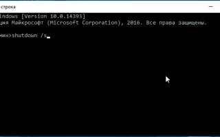 Как выключить Windows 10 различными способами