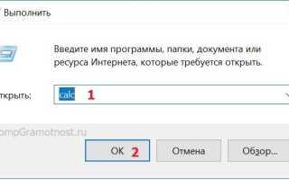 Поиск и открытие «Калькулятора» в Windows 10