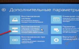 Как создать образ диска в Windows 10