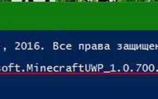 Удаление предустановленных приложений в Windows 10.