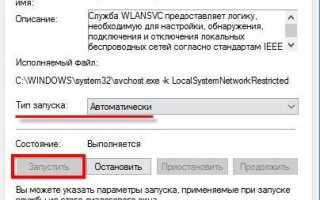 Как отключить режим в самолете windows 10