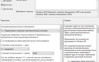 Включение Центра обновления в Windows 10