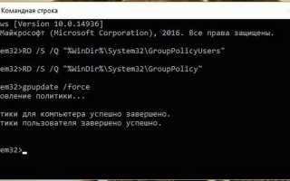 Как сделать сброс групповых политик Windows 10