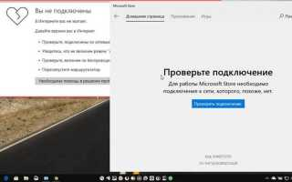 Windows 10 1809: IPv6 должен быть включен для работы Edge, Приложений и Магазина.