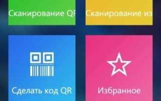 Как сканировать QR-код онлайн на компьютере или через камеру смартфона
