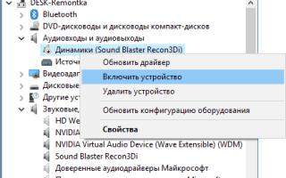 Не работают наушники в Windows 10— устраняем неполадки со звуком