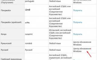 Скачать Русский язык  на русском бесплатно