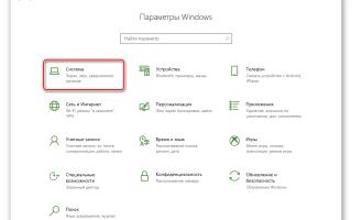 Руководство по настройке экрана в Windows 10