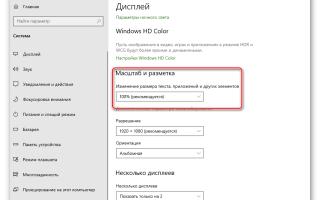 Как настроить экран на компьютере Windows 10