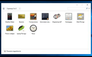 8GadgetPack – как включить боковую панель на Windows 10.