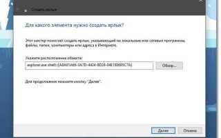 Создание ярлыка для Устройства и принтеры в Windows 10.