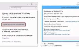 Когда Windows 10 не обновляется и что с этим делать