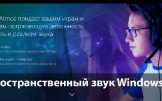 How to turn on Windows Sonic audio in Windows 10
