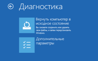 Восстанавливаем загрузчик Windows 10