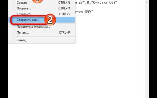 Процесс очистки оперативной памяти в Windows 10