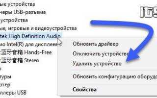Настройка интегрированной звуковой карты Realtek (High Definition Audio) @ Windows Vista/7/8/10