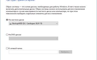 Создание образа для восстановления Windows 10