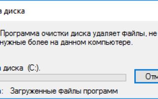 Временные файлы в Windows 10: что это и как удалить