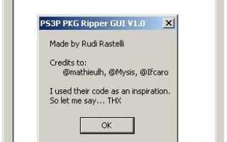 Открываем файлы типа pkg при помощи разных способов