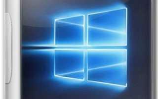 Windows 10 может быть хорошей :)