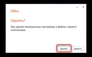Как в Виндовс 10 удалить Microsoft Office 365