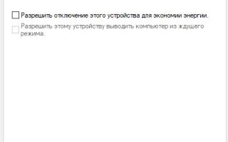 Устраняем ошибку «Сбой запроса дескриптора неизвестного USB устройства» на Windows 10